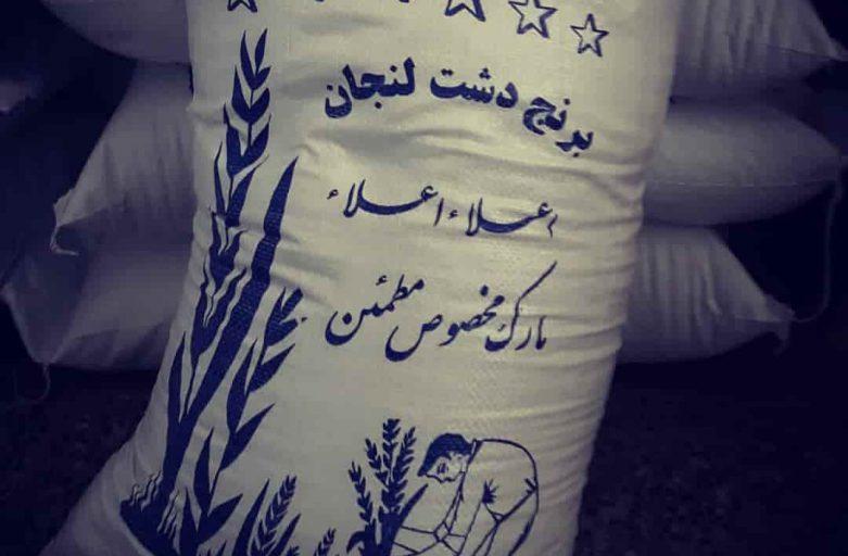 نمایندگی فروش برنج اصفهان